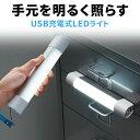 LEDライト ハンディライト USB充電式 電池不要・マグネット付き・調光3段階 点滅 懐中電灯 モ...