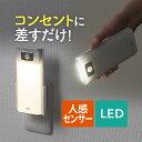 人感センサー付きLEDライト LEDライト 人感センサー AC電源 屋内用 懐中電灯 非常灯 防災 充電式 人感センサーライト 常夜灯