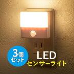 【まとめ割 3個セット】人感センサー付きLEDライト LEDライト AC電源 コンセント 室内 屋内用 薄型 小型 ナイトライト ホワイト 非常灯 防災 おしゃれ 人感センサーライト 常夜灯