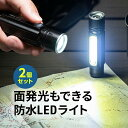 【まとめ割 2個セット】LEDライト LED懐中電灯 USB