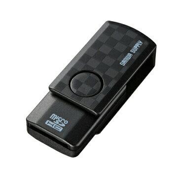 microSDカードリーダー ブラック スイングキャップ マイクロSDカードリーダーライター USBカードリーダー [ADR-MCU2SWBK]【サンワサプライ】【ネコポス対応】【楽天BOX受取対象商品】