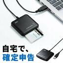 ICカードリーダライタ 接触型 マイナンバー対応 確定申告[...