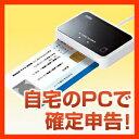 【送料無料】【サンワサプライ直営店】接触型ICカードリーダーライター e-Tax対応 確定申告に U...
