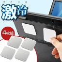 激冷 4枚セット ノートパソコン冷却パッド ノートPCクーラー 貼るだけで強力冷却 ゲーム機やACアダプタも使用可能 [ASSA-7-2]【サンワダイレクト限定品】
