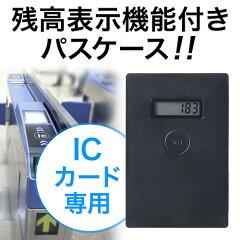 ICカード専用電子マネー残高表示機能付パスケース