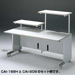 CAIデスク用サブテーブルCAI-088H・CAI-168H用