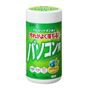 【サンワサプライ直営店】パソコン用ウェットティッシュ(70枚入り)大掃除に最適 [CD-WT1K]