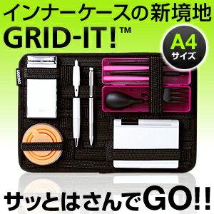 ガジェット&デジモノアクセサリ固定ツール「GRID-IT!」A4サイズNHKで放送R25で掲載バッグインバッグ[CPG10]
