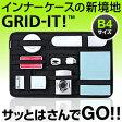 GRID−IT B4サイズ ガジェット&デジモノアクセサリ固定 [CPG20]【Cocoon】
