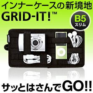 Cocoonガジェット&デジモノアクセサリ固定ツール「GRID-IT!」(B5スリムサイズ)