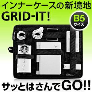 ガジェット&デジモノアクセサリ固定ツール「GRID-IT!」B5サイズバッグインバッグ[CPG7]