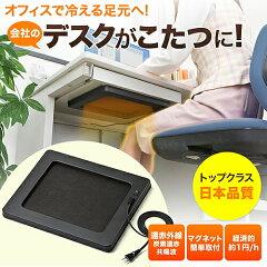 【送料無料】遠赤外線デスクパネルヒーター パルサーモ デスクヒーター 一人用こたつ 足元 あっ…