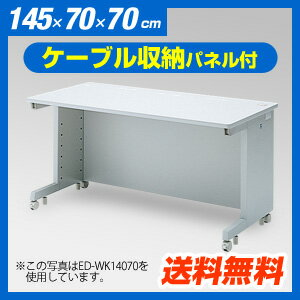 eデスクWタイプW1450×D700(受注生産)
