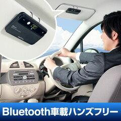 【送料無料】車載Bluetoothハンズフリーキット 車のサンバイザーに取り付けて使える iPhone・スマートフォン(スマホ)対応 [GBC-1000]【サンワダイレクト限定品】