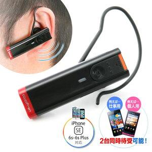 【送料無料】【サンワサプライ直営店】Bluetooth ヘッドホン マルチポイント接続 ハンズフリー ...