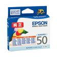エプソン 純正インク ICLC50 (ライトシアン) インクカートリッジ 風船 【EPSON】【ネコポス対応】【楽天BOX受取対象商品】