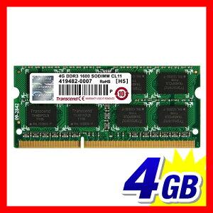 増設メモリー4GBノートPC用メモリSODIMMDDR3-1600PC3-12800TranscendメモリモジュールPCメモリ
