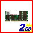 【送料無料】Transcend 増設メモリー 2GB ノートPC用 SODIMM DDR2-667 PC2-5300 PCメモリ メモリーモジュール [JM667QSU-2G]【ネコポス対応】【楽天BOX受取対象商品】
