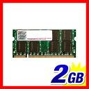 【送料無料】Transcend 増設メモリー 2GB ノートPC用 SODIMM DDR2-6…