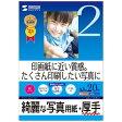 写真光沢紙 デジカメ 写真用紙 フォト光沢 厚手 A3 20枚 [JP-EK5A3]【サンワサプライ】