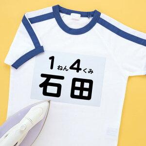 お名前シール アイロンで貼りつけ ゼッケン用 A5×3枚 コットン布シール 入園・入学準備に …