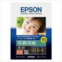 エプソン純正用紙 写真用紙 光沢 A4 50枚 [KA450PSKR]【EPSON】