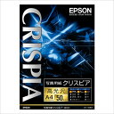 エプソン純正用紙 写真用紙クリスピア 高光沢 A4 50枚 [KA450SCKR]【EPSON】【送料無料】