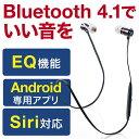 Bluetoothイヤホン 音質を選べるイコライザー機能付 ワイヤレス 高音質 マグネット取付 Bluetooth4.1 マイク内蔵 音楽・通話対応 イヤホン ハンドフリー[MFB-E3300]【サンワダイレクト限定品】【送料無料】