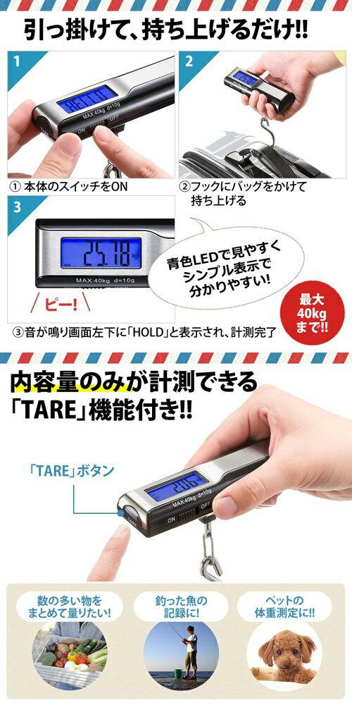 サンワサプライ『デジタル荷物はかり(400-TST005)』