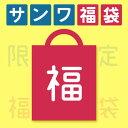 サンワ福袋【お一人様 一個限り!】[OL-000125]【サンワダイレクト限定】【送料無料】