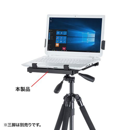 ノートPCホルダー「PDA-STN26」