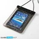 【激安アウトレット】【訳あり】タブレットPC防水ケース (7型) [PDA-TABWP7]