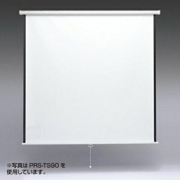 プロジェクタースクリーン 吊り下げ式 80インチ相当 [PRS-TS80]【サンワサプライ】【大物商品】