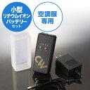 空調風神服専用小型リチウムイオンバッテリーセット(日本製バッテリー) [RD9880J]【サンエス】 ...