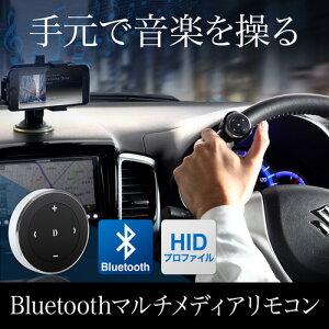 Bluetoothマルチメディアリモコン(スマートフォンメディアプレーヤー音楽配信アプリ操作ステアリングリモコン車用両面テープ固定可能)