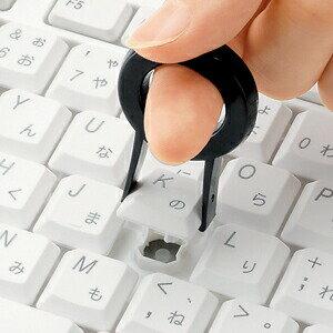 キートップ引抜工具キーボードの掃除に最適工具自作用PCパーツDOS/Vパーツ