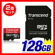 【送料無料】【ネコポス専用】【まとめ割 2個セット】Transcend microSDカード 128GB Class10 UHS-1 永久保証 マイクロSD microSDXC SDアダプタ付 最大転送速度60MB/s 400x クラス10 [TS128GUSDU1P--2]