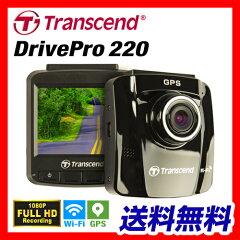 【送料無料】ドライブレコーダー 高画質フルHD GPS内蔵 常時録画 速度&衝突センサー搭載 microSD16GB付属 DrivePro 220 Transcend ドラレコ 車載カメラ [TS16GDP220M-J]【トランセンド】