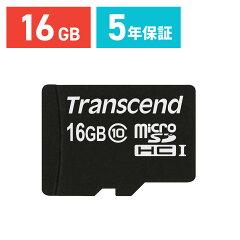 microSDHCカード 16GB 高速Class10(クラス10) 永久保証 マイクロSD New 3DS対応 Transcend  [TS16GUSDC10]【トランセンド】【メール便対応】