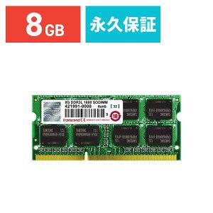 増設メモリ8GBノートPC用SO-DIMMDDR3L-1600PC3-12800TranscendメモリモジュールPCメモリ低電圧