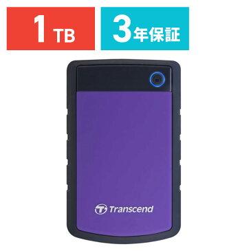 Transcend ポータブルHDD 1TB StoreJet 25H3P USB3.0 耐衝撃 シリコンアウターケース ハードディスク 外付けHDD ポータブルハードディスク