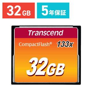 コンパクトフラッシュカード32GB133倍速永久保証CFカードTranscend