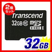 【送料無料】【ネコポス専用】 【まとめ割 2個セット】Transcend microSDカード 32GB Class10 永久保証 マイクロSD microSDHC クラス10 スマホ SD [TS32GUSDC10]