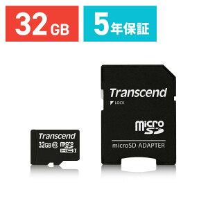 【今だけ送料無料!】Transcend microSDカード 32GB Class10 永久保証 マイクロSD microSDHC SDアダプター付 New 3DS対応 クラス10 スマホ SD [TS32GUSDHC10]【ネコポス対応】【楽天BOX受取対象商品】
