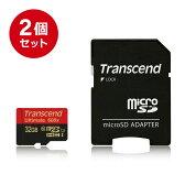 【送料無料】【ネコポス専用】【まとめ割 2個セット】 Transcend microSDカード 32GB Class10 UHS-I Ultimate 永久保証 マイクロSD microSDHC 最大転送速度90MB/s SDアダプタ付 New 3DS対応 クラス10 スマホ SD [TS32GUSDHC10U1--2]