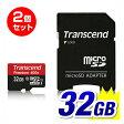 【送料無料】【ネコポス専用】【まとめ割 2個セット】 Transcend microSDカード 32GB Class10 UHS-1 永久保証 マイクロSD microSDHC SDアダプター付 最大転送速度60MB/s 400x クラス10 スマホ SD [TS32GUSDU1P--2]