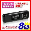 【送料無料】Transcend MP3プレーヤー 8GB MP330 T.sonic330 ブラック FMラジオ搭載 父の日 ギフト プレゼント [TS8GMP330K]