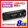【送料無料】Transcend MP3プレーヤー 8GB MP330 T.sonic330 ブラック FMラジオ搭載 敬老の日 ギフト プレゼントに最適 [TS8GMP330K]
