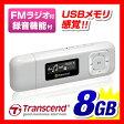【送料無料】Transcend MP3プレーヤー 8GB MP330 T.sonic330 ホワイト FMラジオ搭載 父の日 ギフト プレゼント [TS8GMP330W]