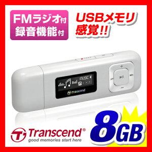 【送料無料】MP3プレーヤー 8GB MP330 T.sonic330 ホワイト FMラジオ搭載 Transcend [TS8GMP330W ]【トランセンド】【誕生日プレゼントに最適】【楽ギフ_包装選択】【楽ギフ_メッセ】